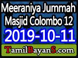 Hidden Talents Of Our Imams And The Present Society By Ash-Sheikh Mufti Anfas (Deobandi) Jummah 2019-10-11 at Meeraniya Jummah Masjid Colombo - 12
