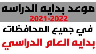 موعد بداية العام الدراسي الجديد 2021-2022 في مصر - مواعيد امتحانات الترم الاول والثاني 2022/2021 للمدارس والجامعات