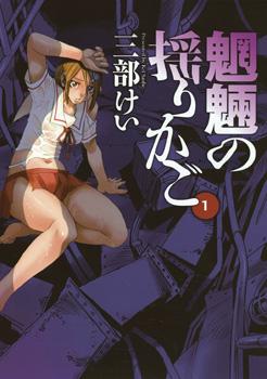 Mouryou no Yurikago Manga