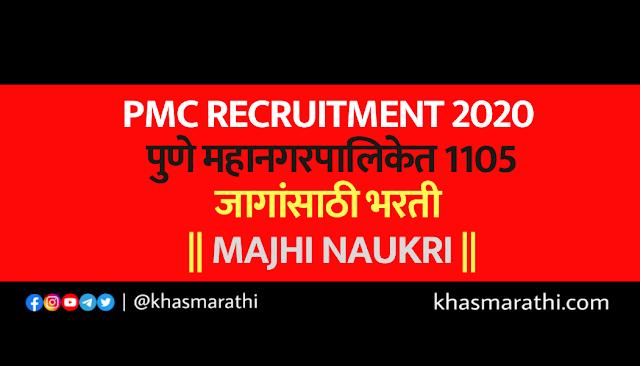 PMC Recruitment 2020 - पुणे महानगरपालिकेत 1105 जागांसाठी भरती || Majhi naukri