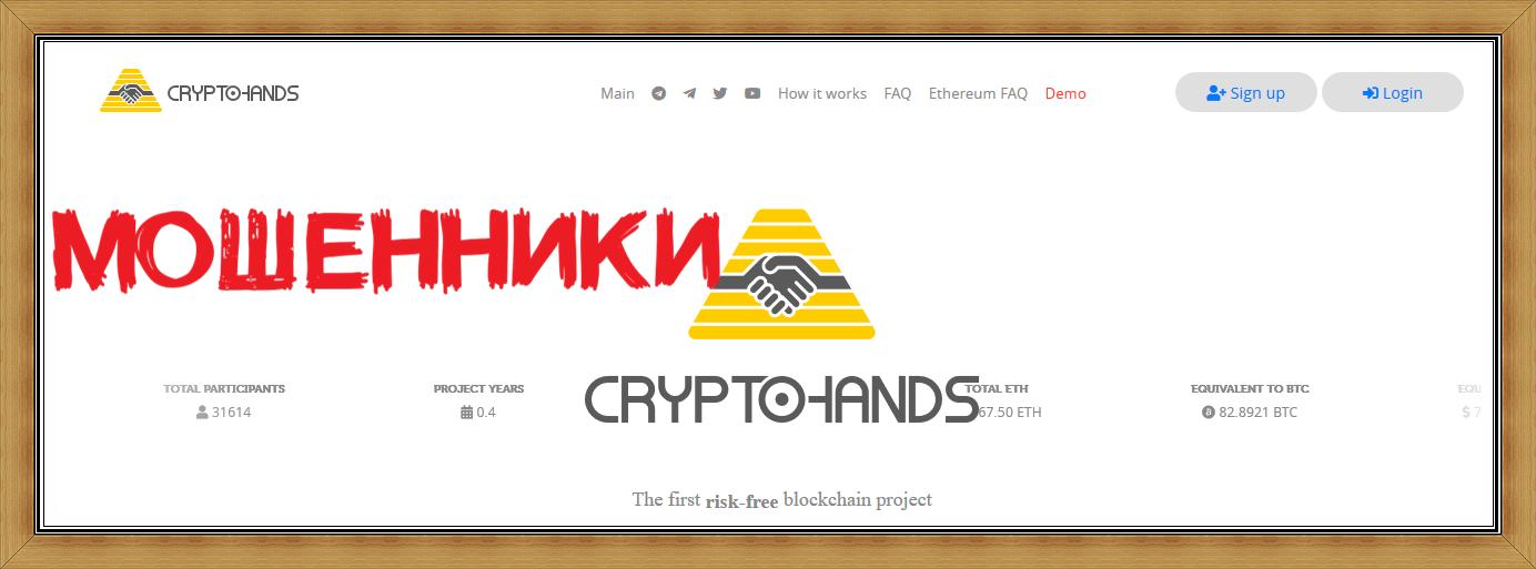 Проект CRYPTOHANDS cryptohands.org – Отзывы, мошенники!