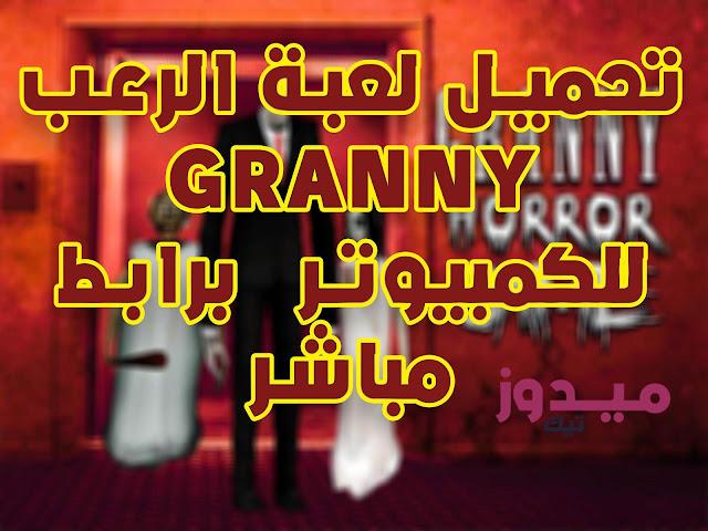تحميل لعبة الرعب granny للكمبيوتر  برابط مباشر