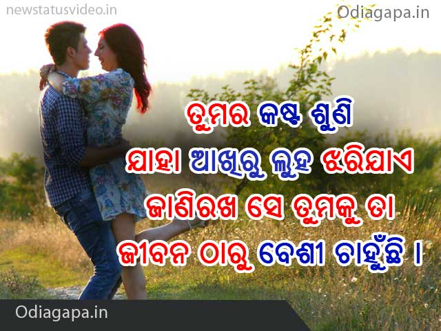 Latest Odia Love Shayari Status