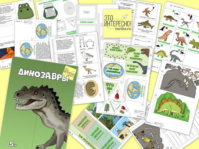 Лэпбук Динозавры файлы для распечатки
