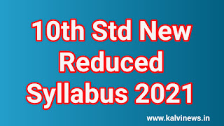Tamil Nadu 10th Reduced Syllabus 2021