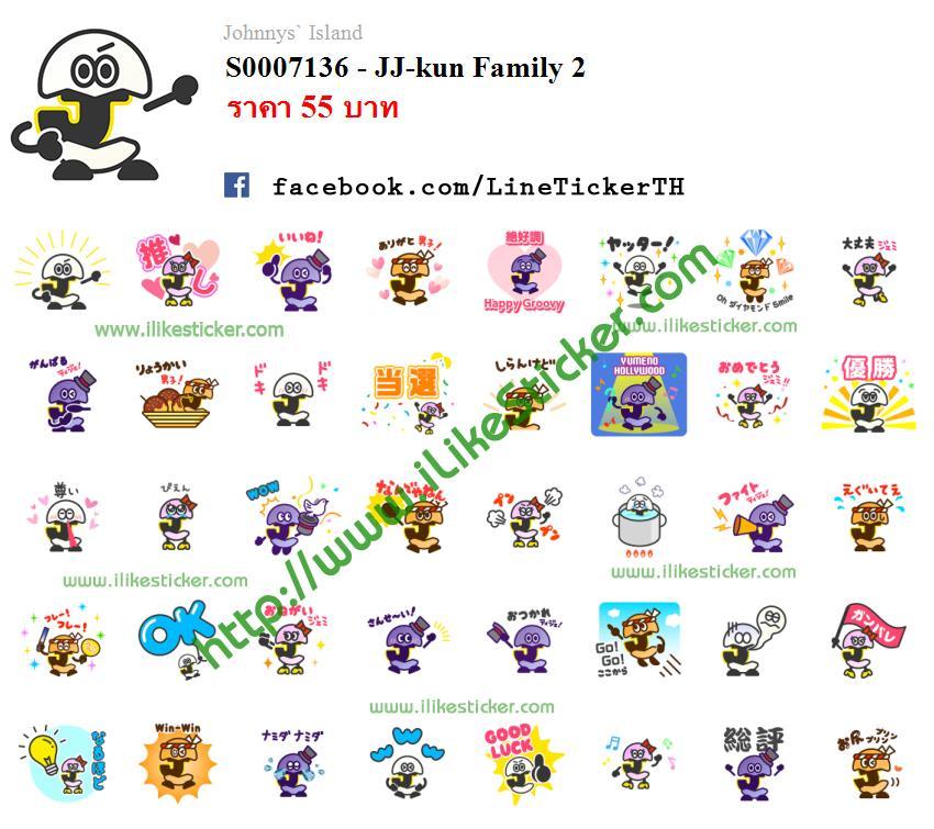 JJ-kun Family 2