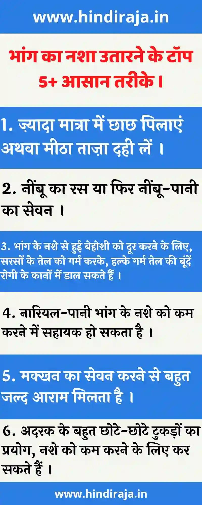 bhang ka nasha kaise utrega, भांग का नशा उतारने के उपाय