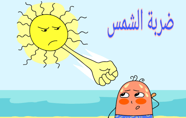 كيف تتصرفين إذا أصيب طفلك بضربة شمس- إسعافات أولية