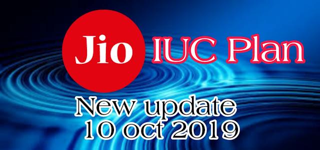Jio User को मिला झटका,Jio IUC प्लान लागू