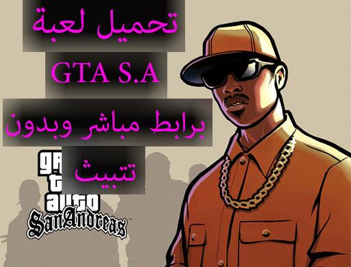 تحميل لعبة Gta San Andreas برابط مباشر