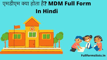 MDM Full Form In Hindi