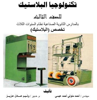 تكنولوجيا البلاستيك pdf
