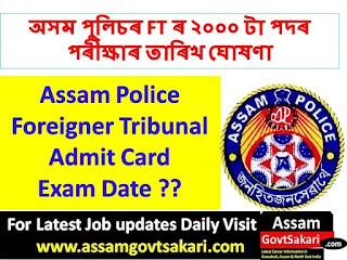 Assam Police Foreigner Tribunal Admit Card 2019