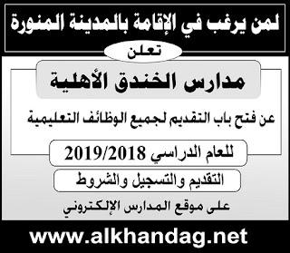 وظائف مدارس الخندق الأهلية بالمدينة المنورة