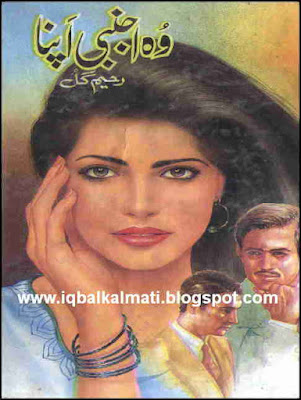 Wo Ajnabi Apna By Raheem Gul Urdu Novel