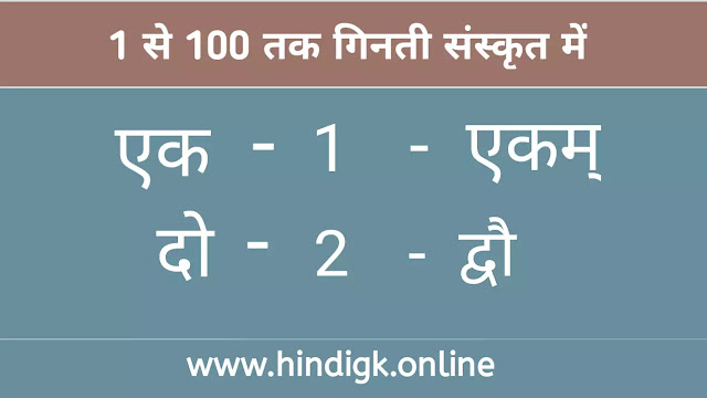 counting in sanskrit 1 to 100