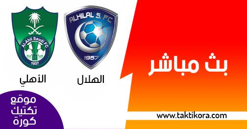 مشاهدة مباراة الهلال والاهلي بث مباشر بتاريخ 17-03-2019 كأس زايد للأندية الأبطال