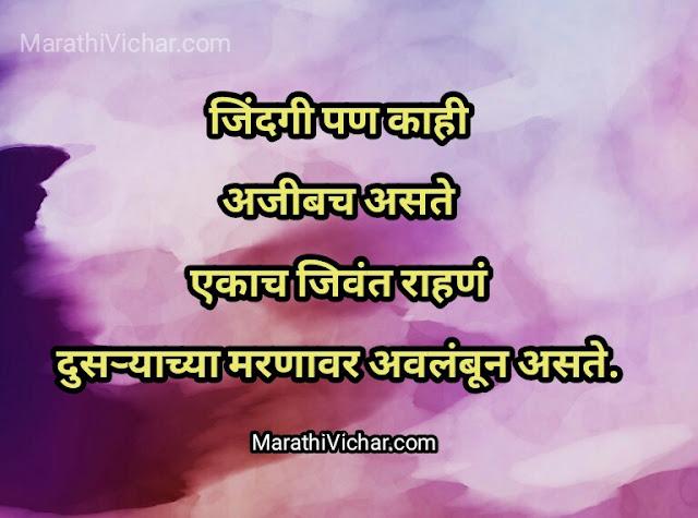 marathi inspirational kavita