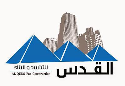 شركة القدس للتشييد والبناء