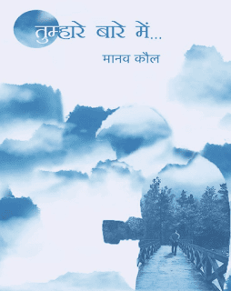Tumhare-Baare-Mein-By-Manav-Kaul-PDF-Book-In-Hindi-Free-Download