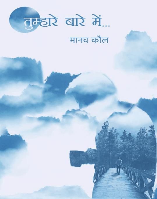 तुम्हारे बारे में : मानव कौल द्वारा पीडीऍफ़ पुस्तक हिंदी में | Tumhare Baare Mein : By Manav Kaul PDF Book In Hindi Free Download