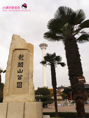 釜山,釜山塔,龍頭山公園,韓國,korea,busan,busan tower
