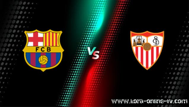 مشاهدة مباراة اشبيلية وبرشلونة بث مباشر الدوري الاسباني