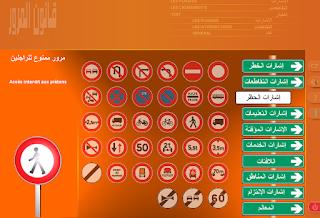 برنامج محاكاة قانون المرور الجزائري Code De La Route Algerie