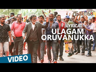 Ulagam Oruvanukkaa Song Lyrics Mp3 Mp4 Download