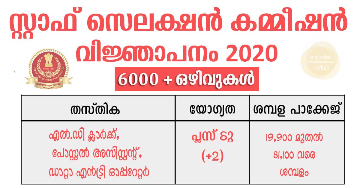 SSC CHSL Recruitment 2020 |  6000 LDC, DEO, Assistant Posts