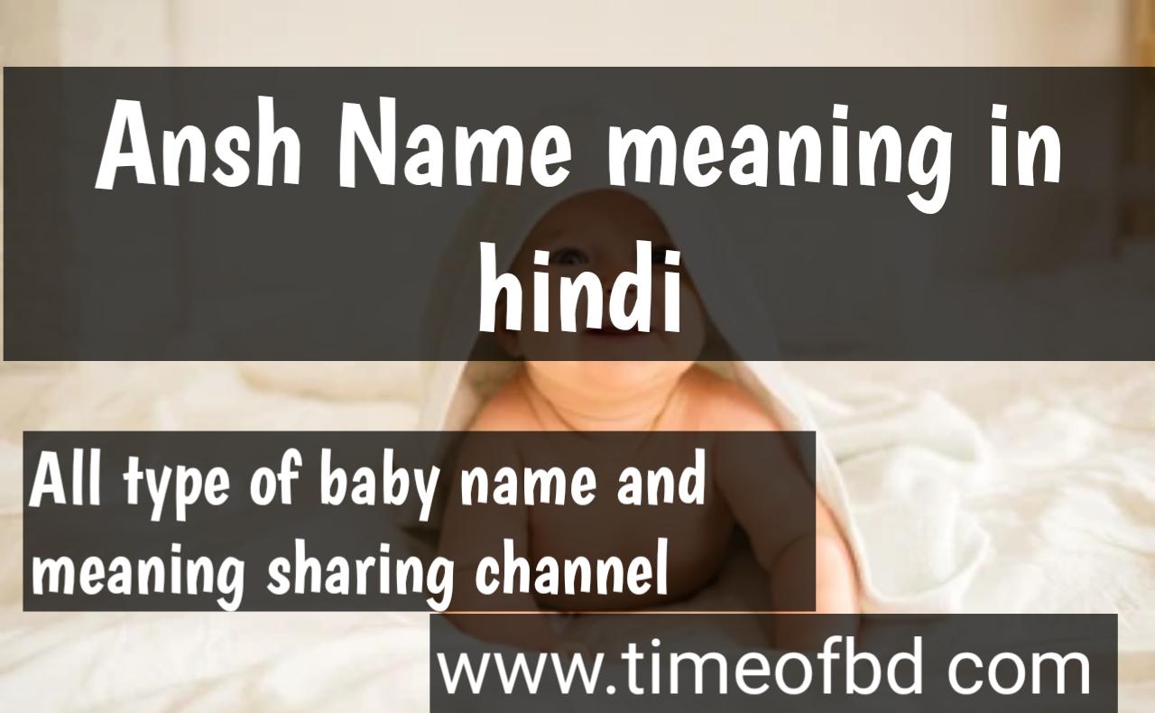 ansh name meaning in hindi,ansh  ka meaning ,ansh meaning in hindi dictioanry,meaning of ansh in hindi