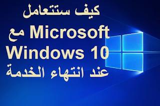 كيف ستتعامل Microsoft مع Windows 10 عند انتهاء الخدمة