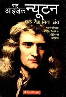 issac newton biography hindi,best biography books in hindi,best autobiography books in hindi