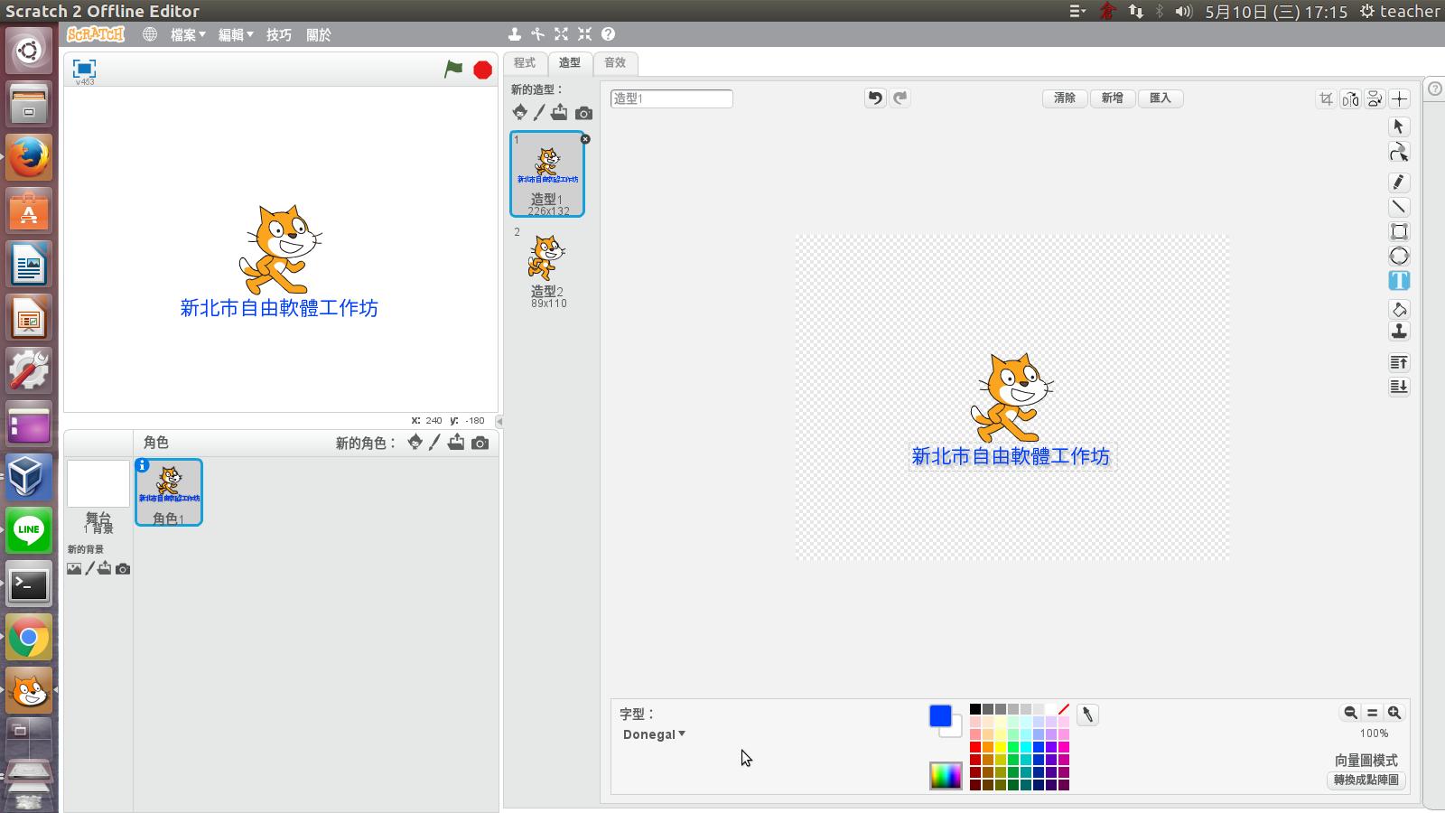 夢幻天地blog: scratch2背景輸入中文