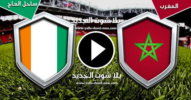 مشاهدة مباراة المغرب وساحل العاج بث مباشر اليوم 28-06-2019 في كأس الأمم الأفريقية
