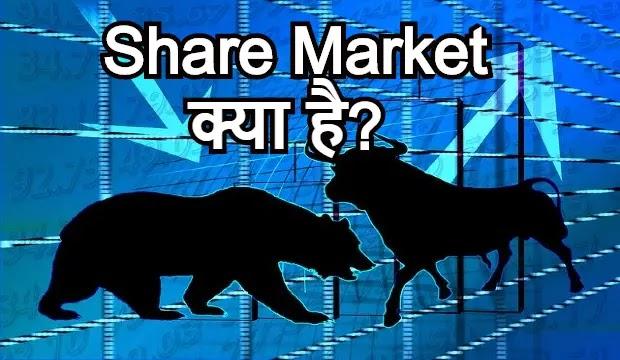 Share Market क्या है? और ये काम कैसे करती है पूरी जानकारी हिंदी में।