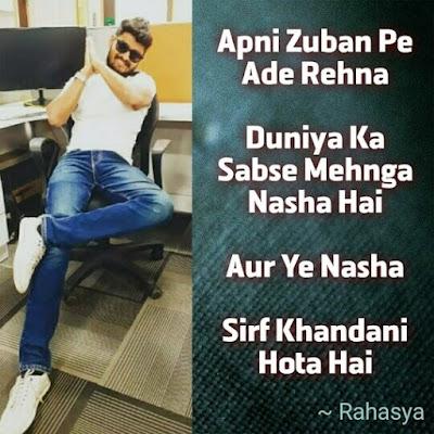 Royal Attitude Status In Hindi | Royal Attitude Status For Boys And Girls | Royal Attitude Status In Hindi English | Rahasya Writing