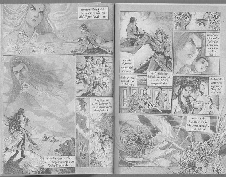 Demi Gods & Semi Devils - หน้า 15
