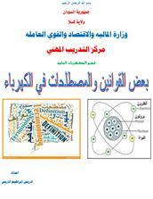 قوانين الكهرباء للمبتدئين pdf