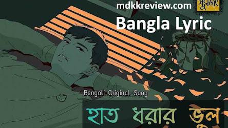 Hath Dhorar Bhul Lyrics (হাত ধরার ভুল) Subhrajit Panda | Rishi Panda