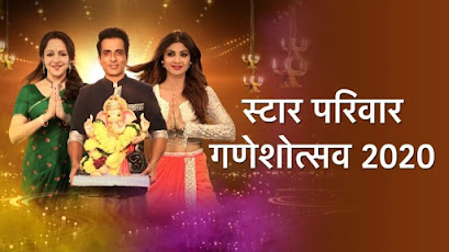 Star Parivaar Ganeshotsav 2020 Hindi HDTV 720p