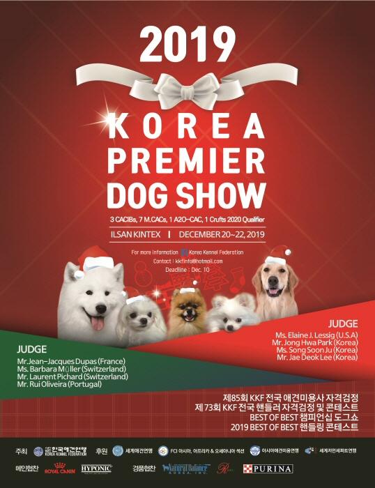 '2019 코리아 프리미어 도그쇼' 12월20일 개최