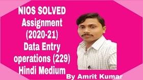 NIOS FREE SOLVED ASSIGNMENTS (2020-21) | DATA ENTRY OPERATIONS (229) -TMA-20-21-HINDI MEDIUM |
