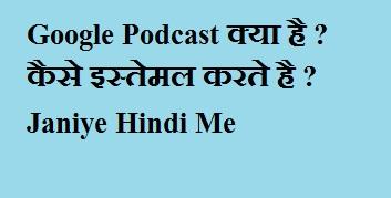 Google Podcast क्या है ? कैसे इस्तेमल करते है ?