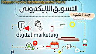 أفضل وأشهر 5 مواقع لبيع المنتجات والتسويق الالكتروني
