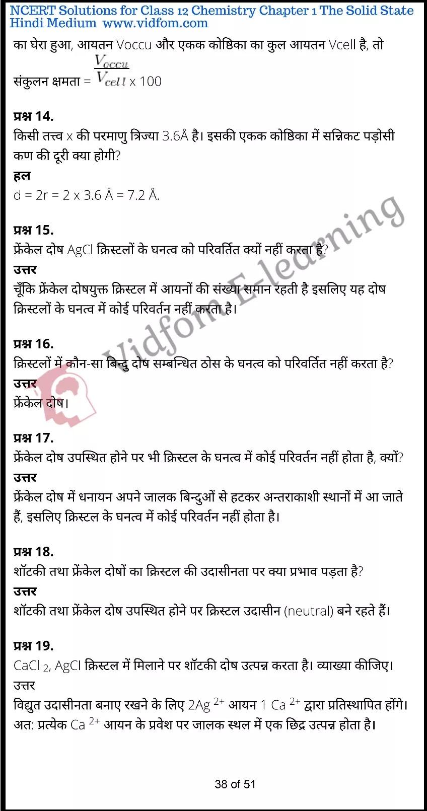 class 12 chemistry chapter 1 light hindi medium 38