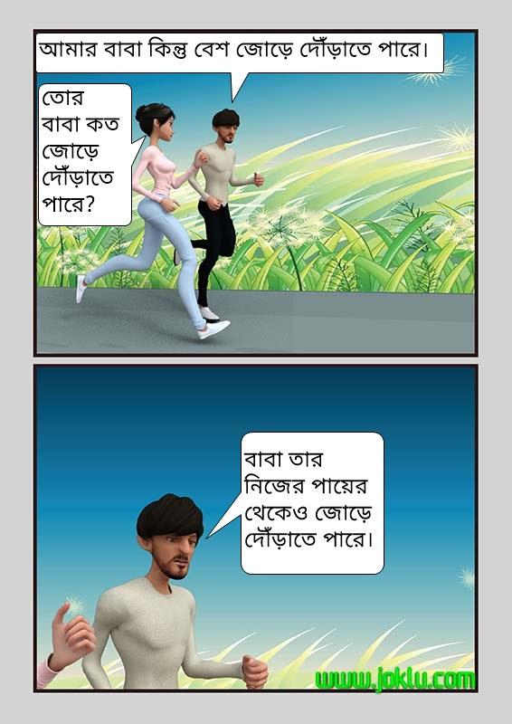 Incredible dad run faster joke in Bengali