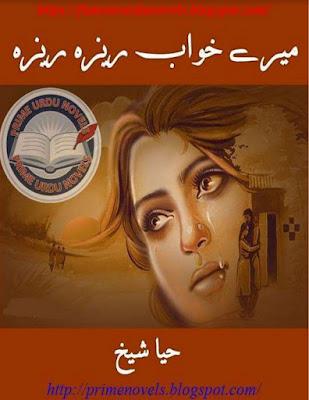 Mery khawab reza reza novel by Haya Sheikh Complete pdf