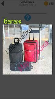 на полу стоит багаж в виде чемоданов 4 уровень 400+ слов 2