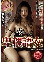 MMYM-023 卑猥語女 滝本エレナ -